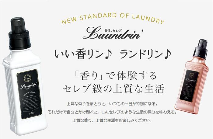 香るセレブ laundrin ランドリン