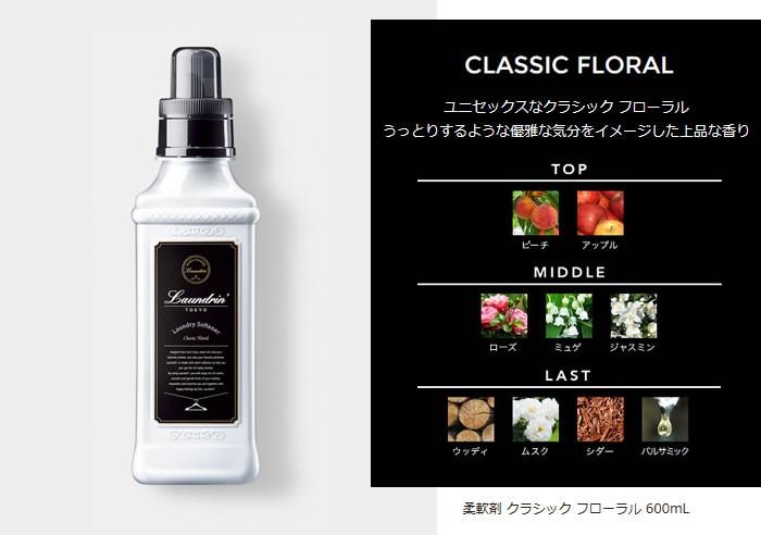 柔軟剤 クラシック フローラル