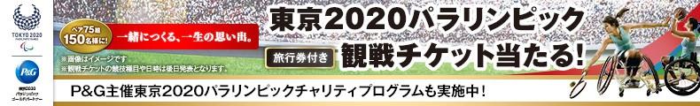 P&G 東京2020パラリンピック観戦チケット当たる!【レシート有効期間】2019/1/16(水)〜2019/3/15(金)【応募締切】2019/3/29(金)