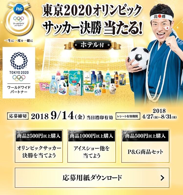 東京2020オリンピックサッカー決勝当たる!