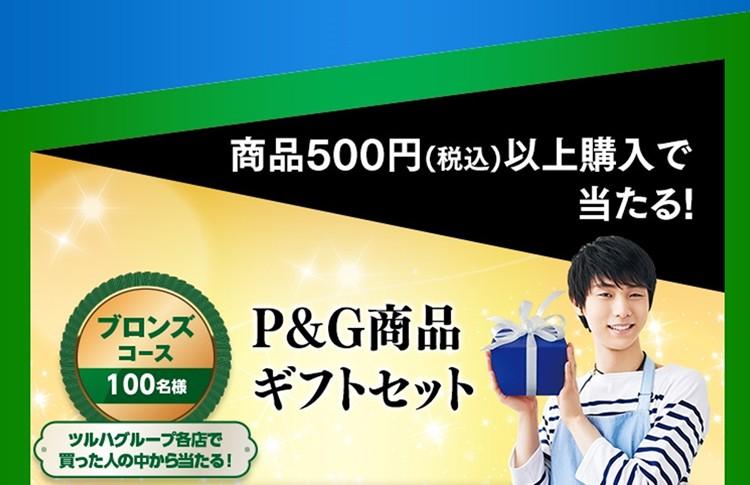 商品500円(税込)以上購入で当たる!