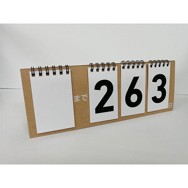 カウントダウンカレンダー│999日 記念日 大学入学共通テスト 誕生日 受験 計画 保育 出産 サークル (卓上 シンプル 色選択可 個包装) 1個|wellonshop|05