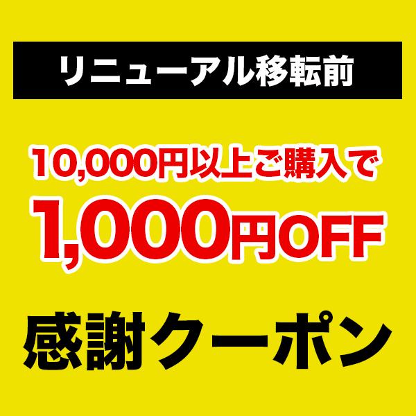【1,000円OFF】リニューアル移転前感謝クーポン