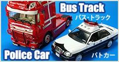 バス・トラック・パトカー
