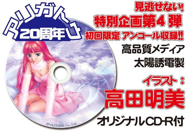 オリジナルCD-Rアンコール収録