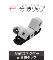 e-分岐タップ