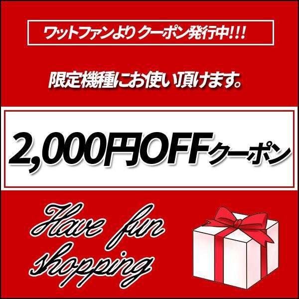 1/31(水)まで 限定商品 ご購入時に使える2,000円OFFクーポン