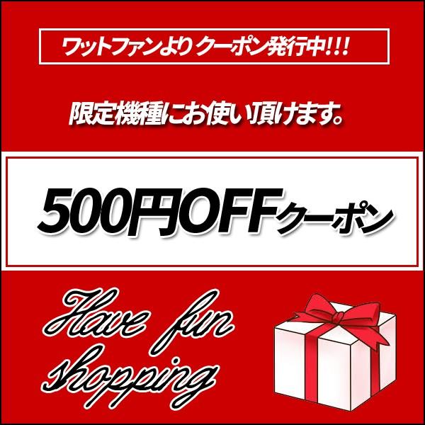 1/31(水)まで 限定商品 ご購入時に使える500円OFFクーポン