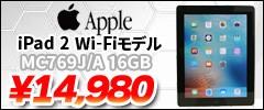 Apple iPad 2 Wi-Fiモデル 16GB MC769J/A