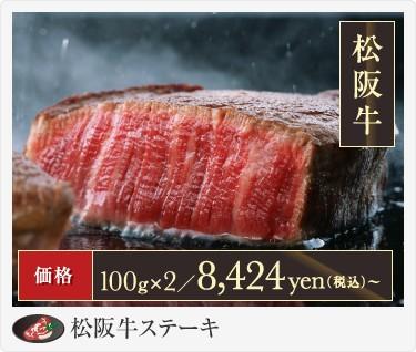 松阪牛ステーキ