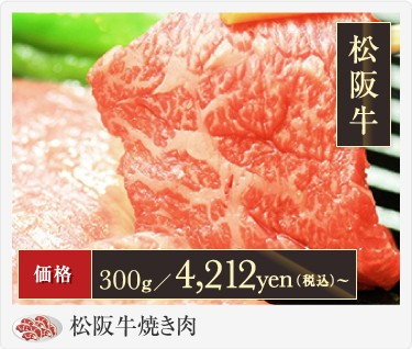 松阪牛焼き肉