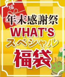 松阪牛WHAT'Sスペシャル福袋