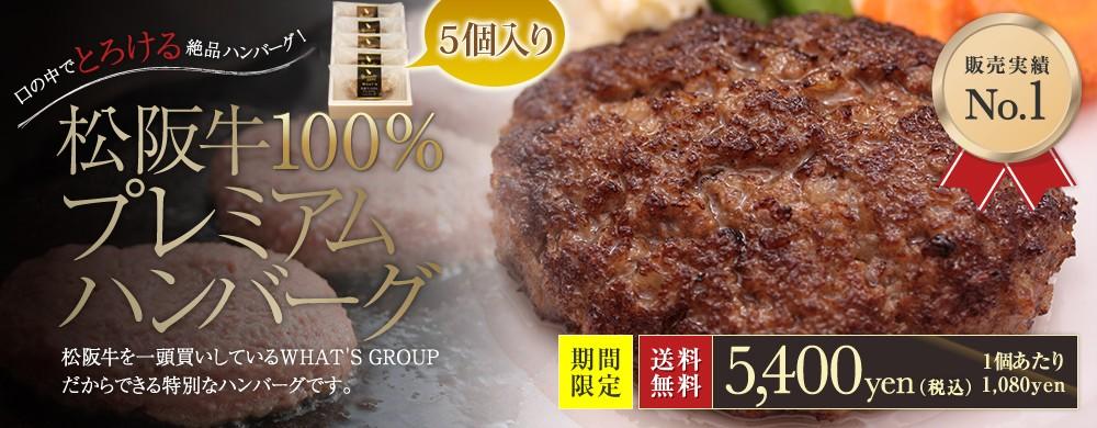 松阪牛プレミアムハンバーグ
