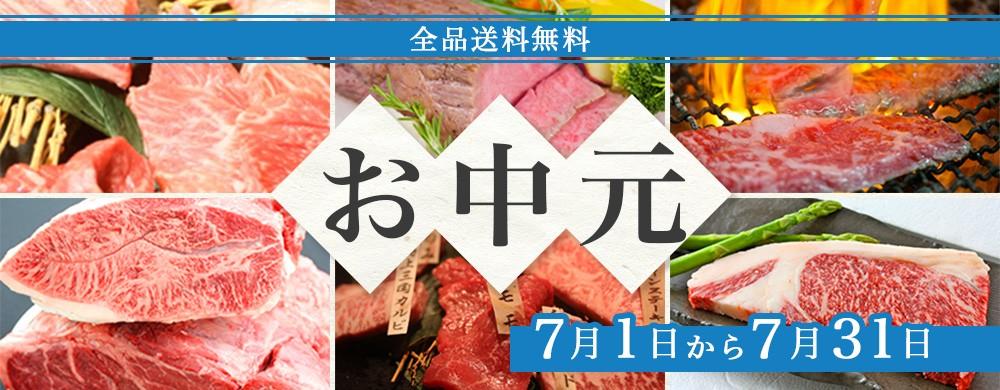 松阪牛お中元