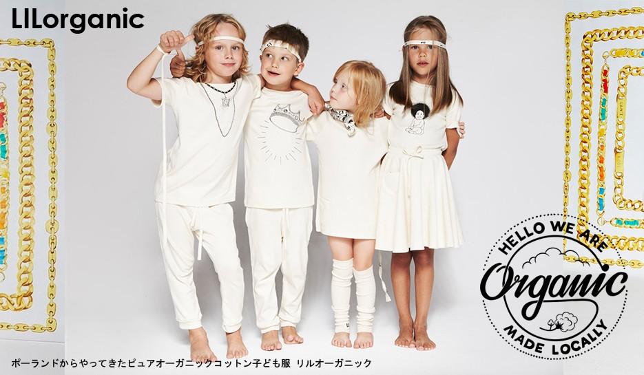 ピュアオーガニックコットンの子供服 リルオーガニック