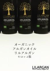 オーガニックアルガンオイル リルアルガン made in モロッコ