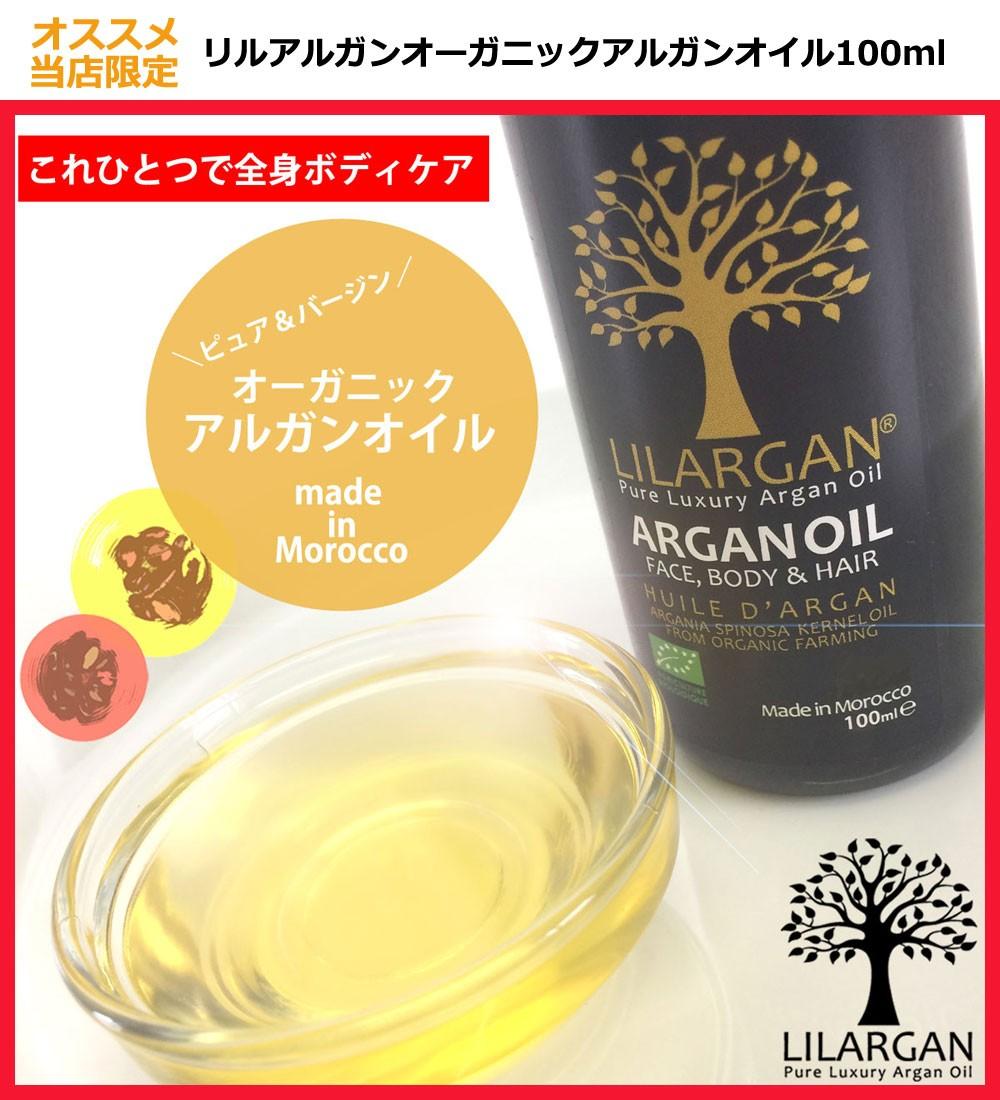オーガニック 認証 アルガンオイル リル アルガン LILARGAN モロッコ 製