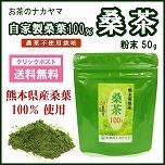 桑茶 粉末50g