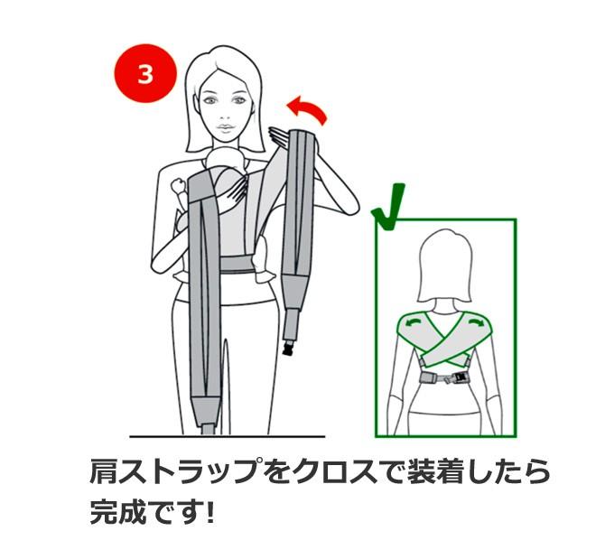 肩ストラップをクロスで装着したら完成!
