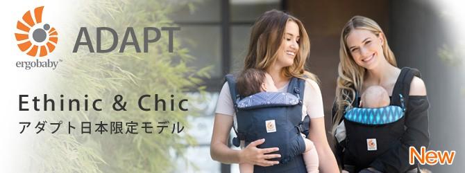 エルゴベビーアダプトADAPTの日本限定商品、ネイビーバンダナ、イカット