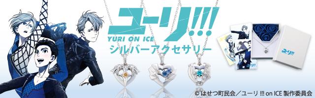 ホワイトクローバー Yahoo!店 , ユーリ!!! on ICE(キャラクター