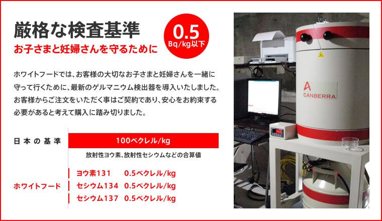 厳格な検査基準-ゲルマニウム半導体検出器を導入!-