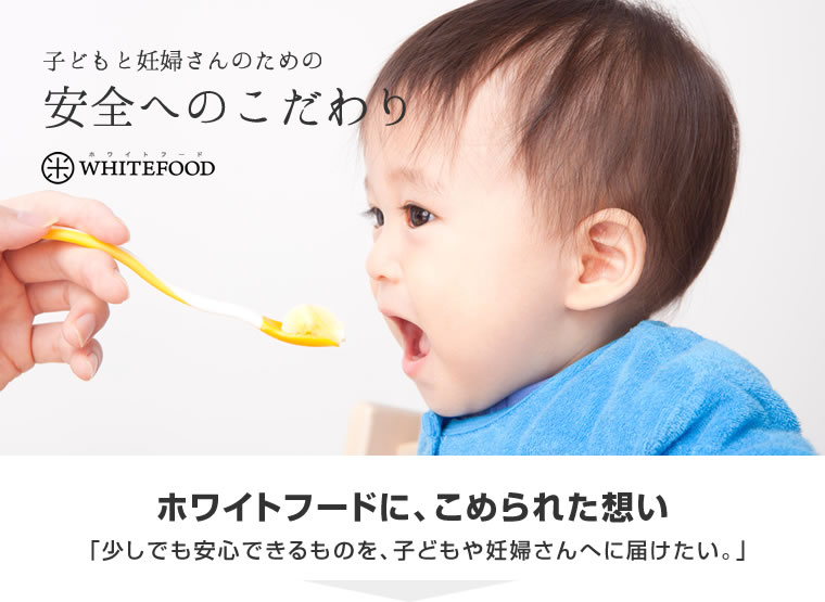 子どもと妊婦さんのための安全へのこだわり