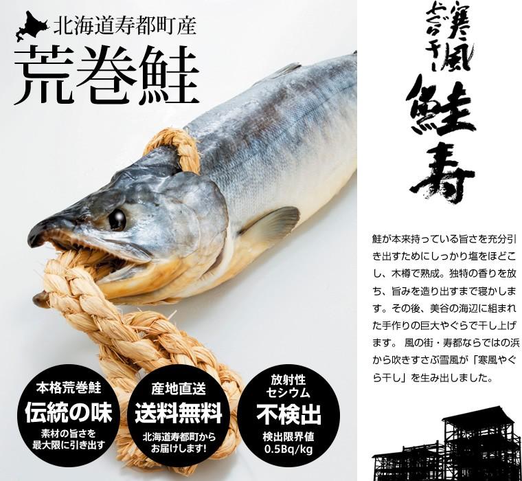 北海道寿都町産荒巻鮭