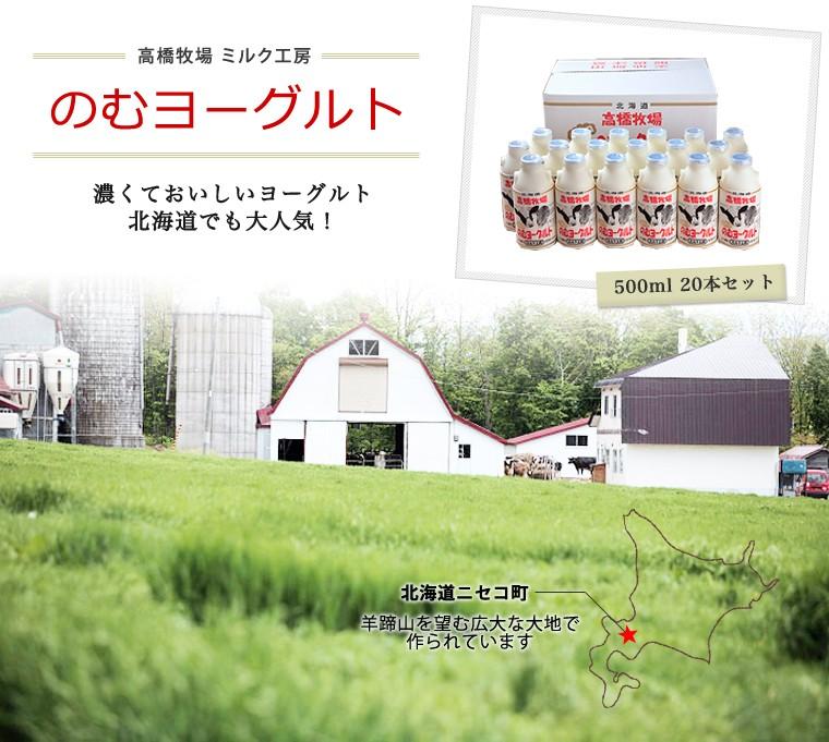 高橋牧場ミルク工房飲むヨーグルト