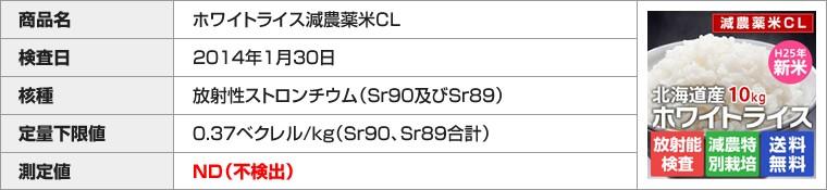ホワイトライス減農薬米CL