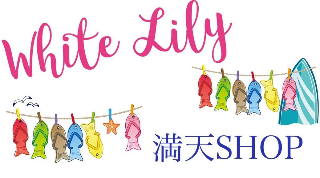 White Lily 満天SHOP ロゴ