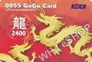 KDDI GOGO龍カードが中国、ブラジルにお得