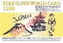 KDDI国際電話カード
