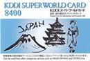 KDDIスーパーワールドカード