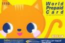 NTTワールドプリペイドカード 1110