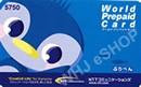 NTTワールドプリペイド カード 5750