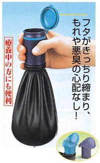 携帯用排尿バッグ
