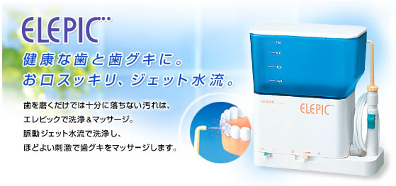 オムロン 口腔洗浄器 エレピック HT-J202