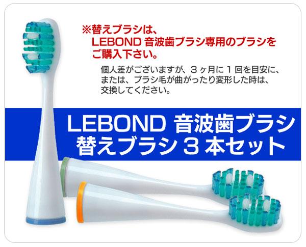 LEBOND 音波歯ブラシ