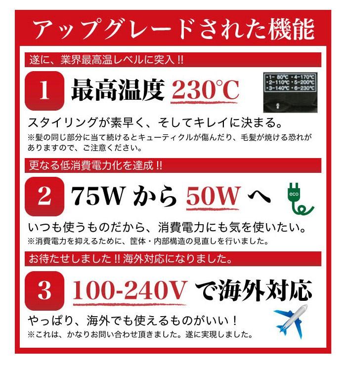 ウルトラシャイニープロ ヘアアイロン 即納 ストレート イオンアイロン 230℃ 進化 最新 230度 2015 海外対応 省エネ イオン アイロン