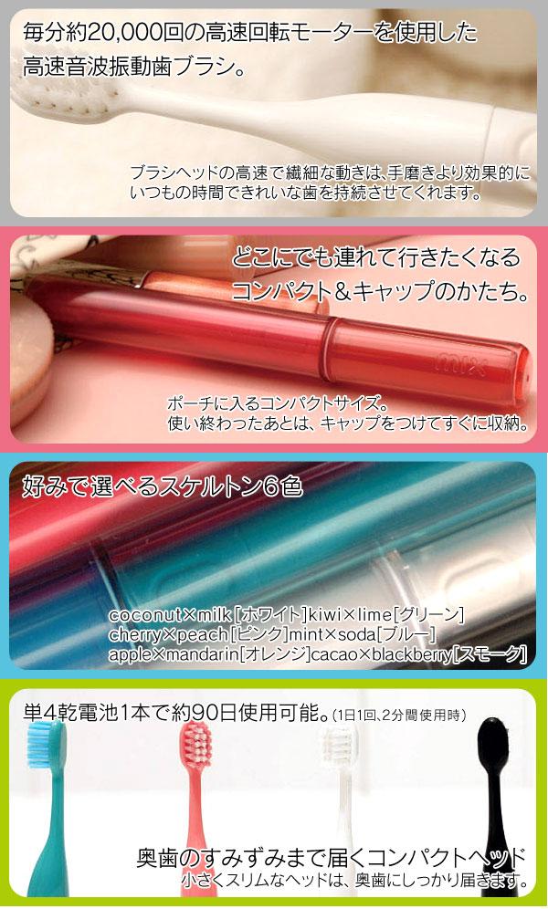 携帯  音波振動歯ブラシ 電動歯ブラシ mix ミックス