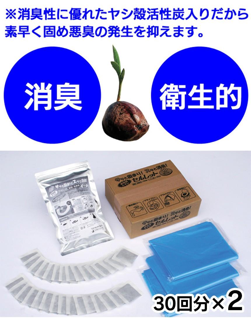 非常用トイレ凝固剤セルレット【60回分】
