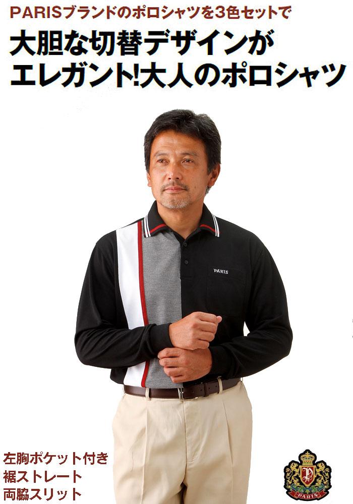 PARIS(パリス)長袖ポロシャツ3枚組