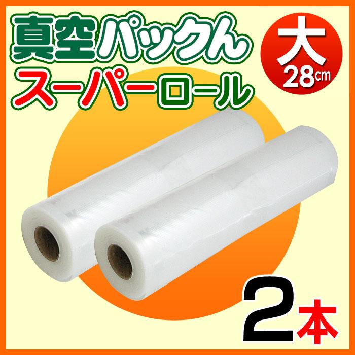 各メーカー対応タイプ替えロール(大)(28cm)2本【新聞掲載】☆7層構造で密閉度アップのスーパーロール