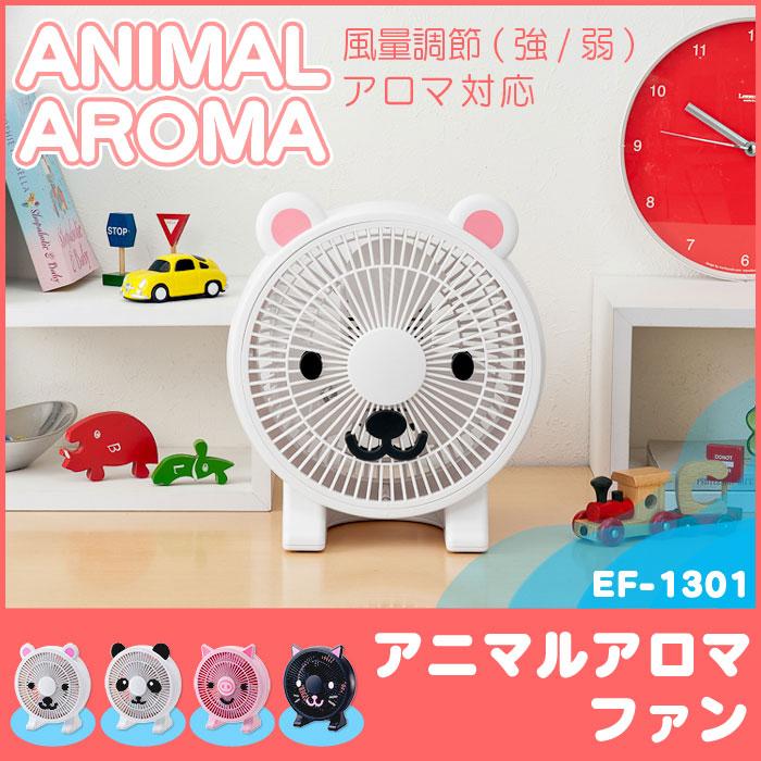 アニマルアロマファン EF-1301