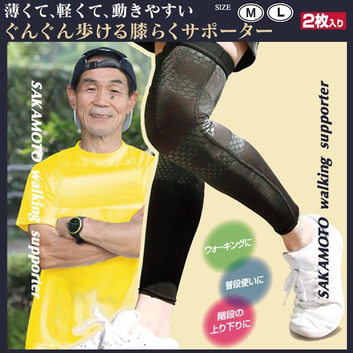 坂本トレーナーのぐんぐん歩ける膝らくサポーター2枚組