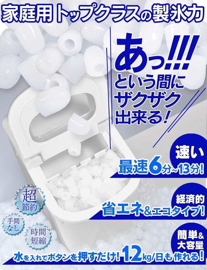 高速製氷機 VS-ICE02 [ホワイト] 【新聞掲載】