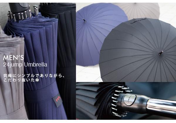 mabu 24本骨ジャンプ傘