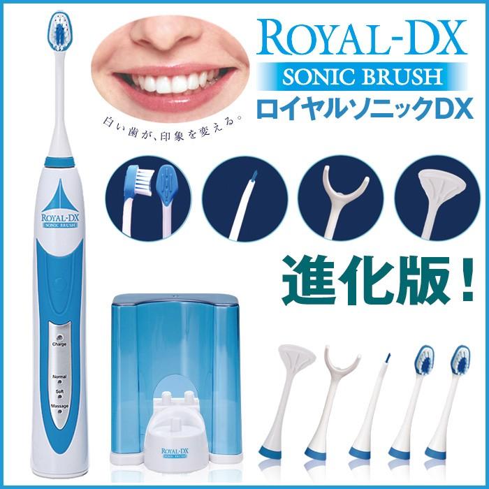 ロイヤルソニックDX 充電式電動音波歯ブラシ