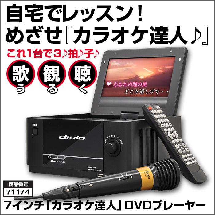 7インチ「カラオケ達人」DVDプレーヤー(マイク1本付)